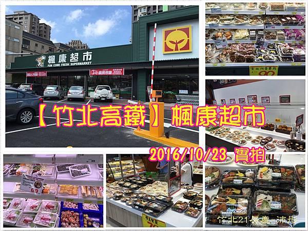 竹北高鐵 楓康超市(更新20161027)