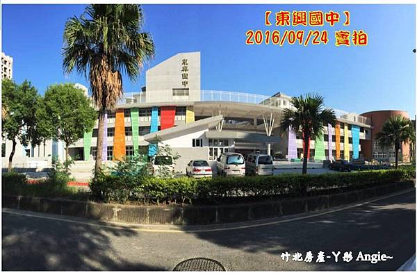 竹北高鐵【東興國中】