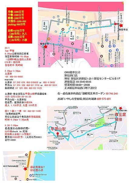 japan-25-1-.jpg