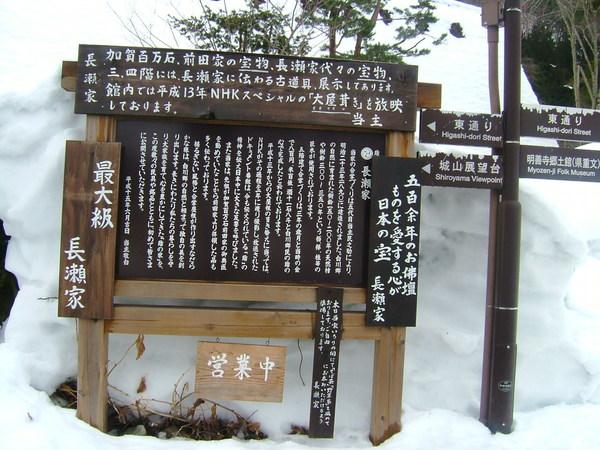 2006日本北陸岐阜縣白川鄉合掌村