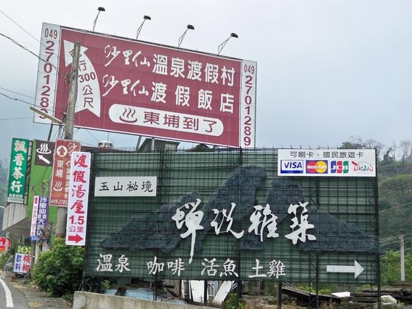 東埔溫泉區08.10.30.JPG