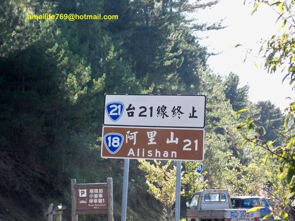08.11.14新中橫交界處.jpg