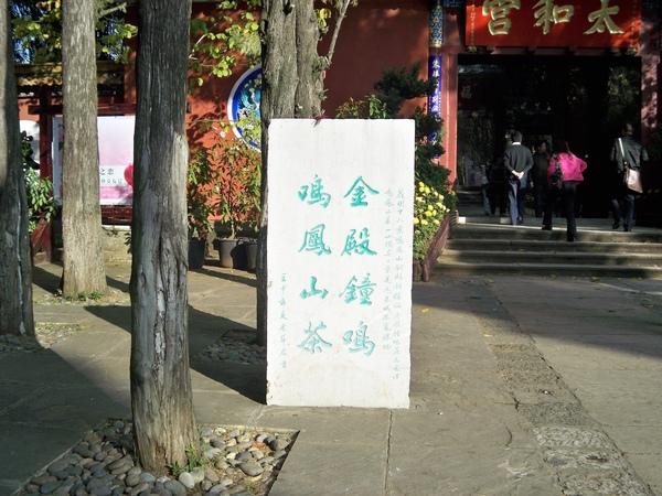 08.20昆明金殿(銅殿)