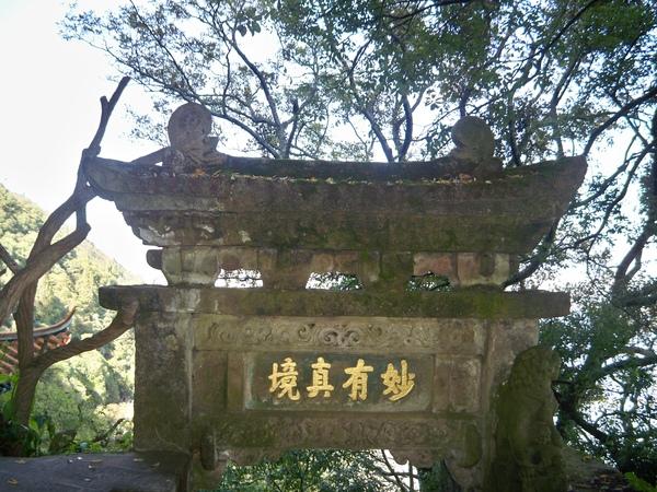 08.11.22昆明西山龍門