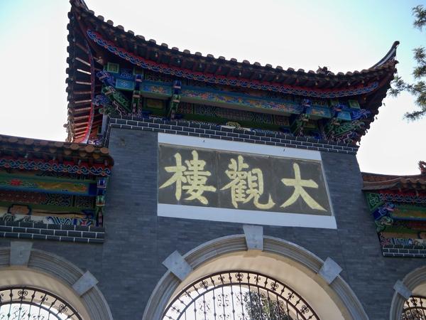 2008.11.26大觀樓.JPG