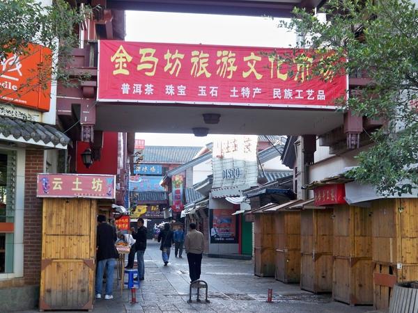 08.11.22金馬碧雞商城