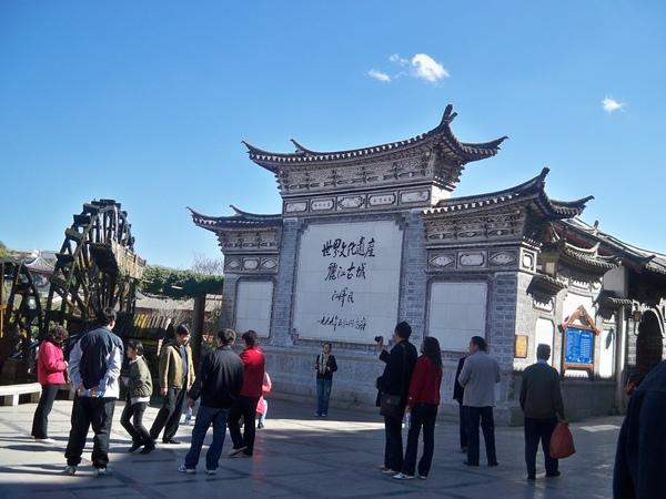 08.11.24世界遺產麗江古城