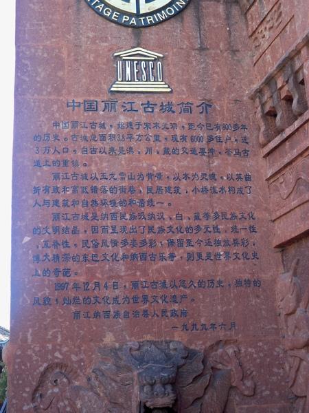 08.11.24世界遺產麗江古城簡介