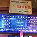 08.11.24麗江古城新華街黃山下段