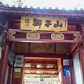 08.11.24麗江古城新華街黃山上段