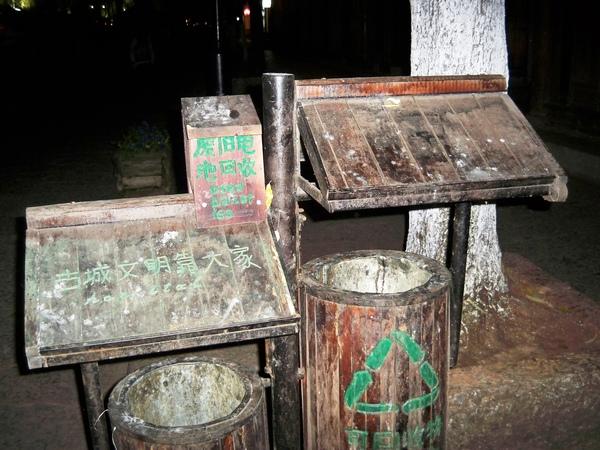 08.11.24麗江古城路邊的垃圾桶