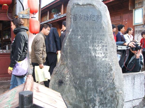 08.11.24麗江古城百歲坊