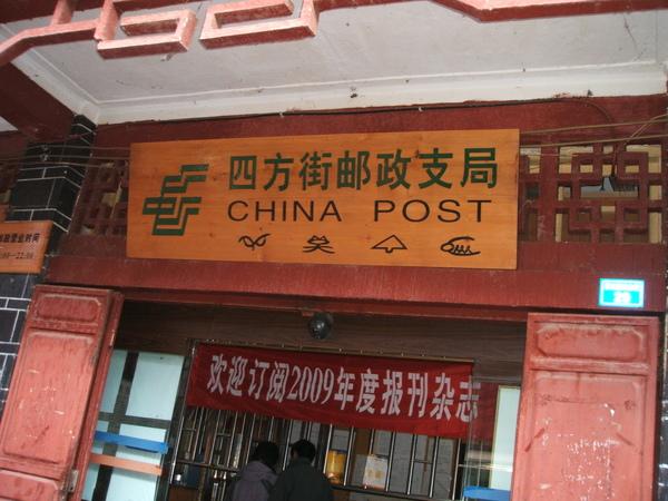 08.11.24麗江古城郵局