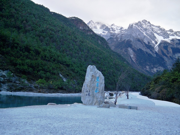 08.11.25玉龍雪山藍月谷(白水河)