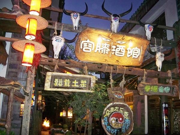 08.11.25麗江束河古鎮