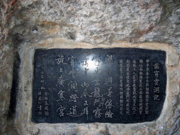 08.11.22西山龍門