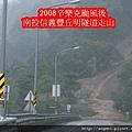 2008豐丘明隧道走山.jpg