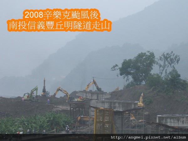 2008年9月豐丘明隧道走山48d1037e7be51.jpg