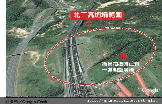 2010.4.25國道3坍塌範圍.jpg
