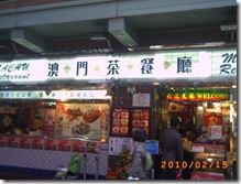 澳門茶餐廳01