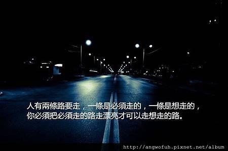 人有2條路