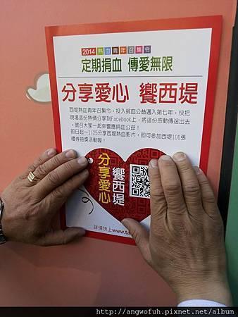 捐血送西堤