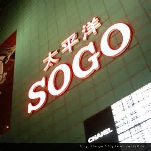 太平洋SOGO 將開創自有品牌...............轉貼經濟日報(有感)