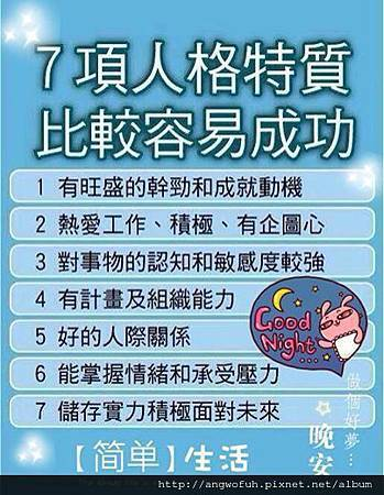 7人格特質