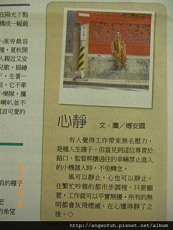 心靜2014年05月26日-傅安國