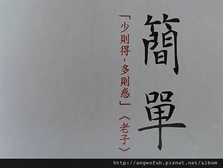 [什麼是簡單?]〇文/攝影:傅安國