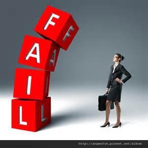 產業創新/向失敗學習............轉貼經濟日報(有感)