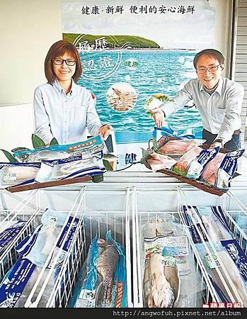 急凍鮮魚 科技人棄百萬年薪 只賣健康安全水產.....轉貼蘋果日報(有感)