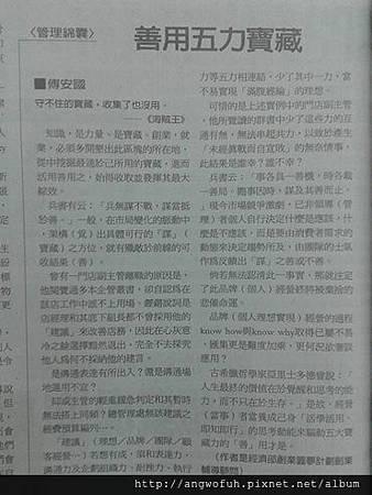 管理錦囊/善用五力寶藏....今日拙作:經濟日報A22經營知識版