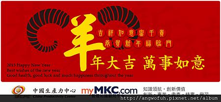 收到中國生產力中心的新年祝福^^