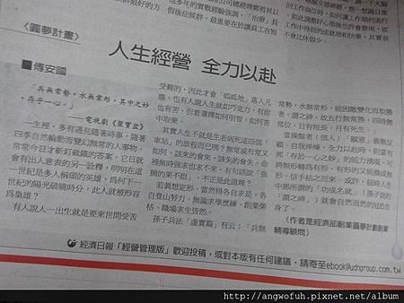 圓夢計劃/人生經營 全力以赴.....今日(大年初五)拙作:經濟日報經營知識版02232015
