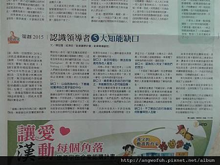 .今日專欄【安可人生】策劃2015 認識領導者5大知能缺口2015年02月27日
