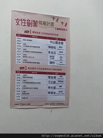 為理想而戰 為創業而全力以赴.......in台中女性飛雁計畫專案20160424