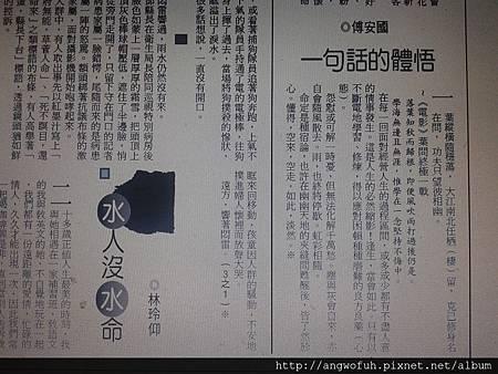 今日專欄拙作/ 一句話的體悟 ◎傅安國 .....in更生日報2016-04-24