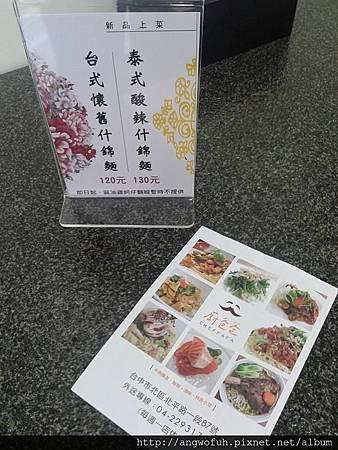 在台中《廚爸爸》北平總店 交流互動 ing……in20160427