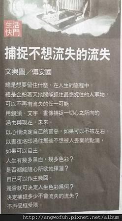 今日專欄拙作/ #生活快門 捕捉不想流失的流失