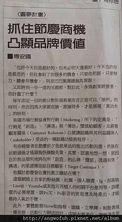 #圓夢計畫/ #抓住節慶商機 凸顯品牌價值