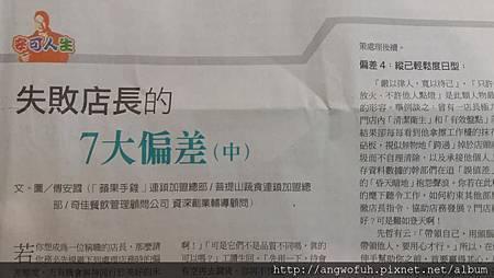專欄拙作/【安可人生】失敗店長的7大偏差(中)~ 2018年09月11日