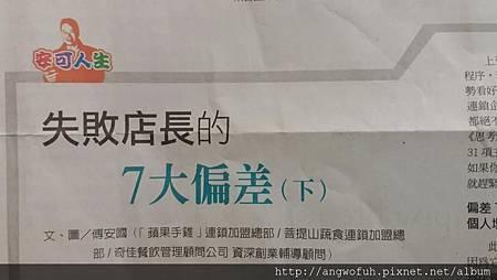 專欄拙作/【安可人生】失敗店長的7大偏差(下)