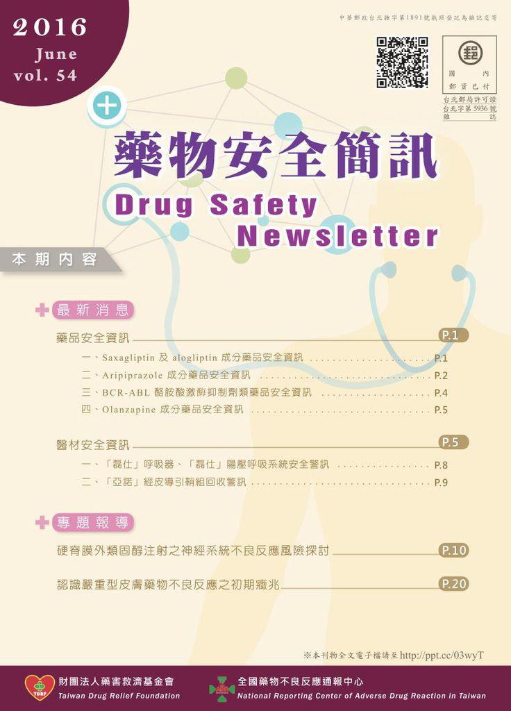 藥物安全簡訊第54期