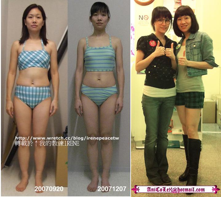 irene-2個月減重5公斤-改善便祕-壓力性肚子痛