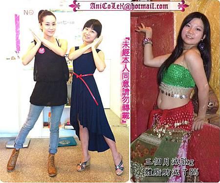 減重後的米舞孃變成花蝴蝶~♥3