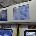 要坐到東京站再轉車