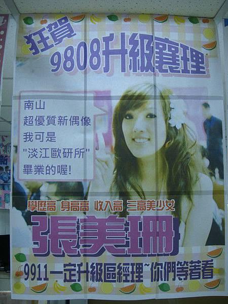 升級海報~感謝瑪莉熱情製作^^