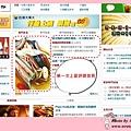 7/31 愛評網首頁