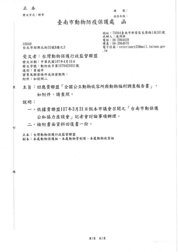 台南公文_180504_0014.jpg